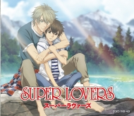 TVアニメ「SUPER LOVERS」オープニング・テーマ::おかえり。