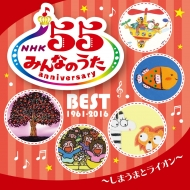 NHK �݂�Ȃ̂��� 55 �A�j�o�[�T���[�E�x�X�g �`���܂��܂ƃ��C�I���`