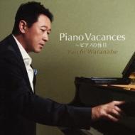 ピアノヴァカンス〜ピアノの休日