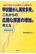 甲状腺がん異常多発とこれからの広範な障害の増加を考える 福島で進行する低線量・内部被ばく