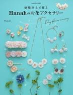 樹脂粘土で作る Hanahのお花アクセサリー シュシュアリスブックス