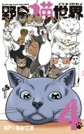 野良猫世界 4 少年サンデーコミックス