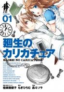 廻生のカリカチュア 1 ガンガンコミックス