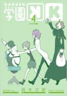 学園K 4 Gファンタジーコミックス