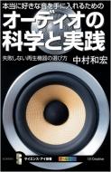 本当に好きな音を手に入れるためのオーディオの科学と実践 失敗しない再生機器の選び方 サイエンス・アイ新書