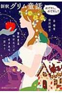 新釈グリム童話 めでたし、めでたし? 集英社オレンジ文庫