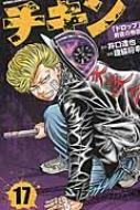 チキン「ドロップ」前夜の物語 17 少年チャンピオン・コミックス