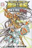 聖闘士星矢 THE LOST CANVAS 冥王神話外伝15 少年チャンピオン・コミックス