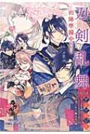 「刀剣乱舞-ONLINE-」アンソロジー -出陣準備中-プリンセス・コミックスDX