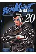 荒くれKNIGHT黒い残響完結編 20 ヤングチャンピオン・コミックス
