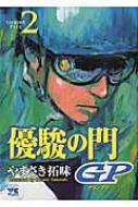 優駿の門GP 2 ヤングチャンピオン・コミックス