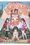 星姫村のないしょ話 2 ヤングチャンピオン烈コミックス