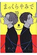 まっくらやみで君と、 IDコミックス / gateauコミックス