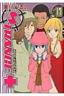 ストレンジ・プラス 17 IDコミックス/ZERO-SUMコミックス