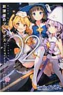 放課後のプレアデス Prism Palette 2 IDコミックス / REXコミックス