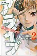 新装版 アライブ 最終進化的少年 2 月刊マガジンKC