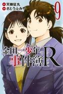 金田一少年の事件簿r 9 週刊少年マガジンKC
