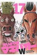たいようのマキバオーW 17 プレイボーイコミックス