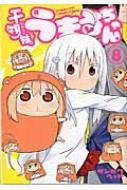 干物妹!うまるちゃん 8 ヤングジャンプコミックス