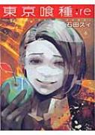 東京喰種トーキョーグール:re 6 ヤングジャンプコミックス