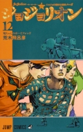 ジョジョリオン 12 ジャンプコミックス