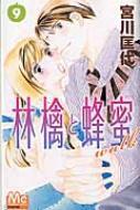 林檎と蜂蜜walk 9 マーガレットコミックス