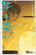 花に染む 7 クイーンズコミックス