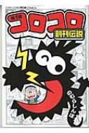 コロコロ創刊伝説 てんとう虫コミックス