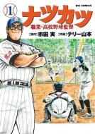 ナツカツ 職業・高校野球監督 1 ビッグコミックオリジナル