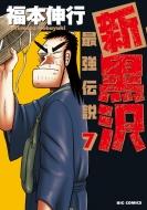 新黒沢 最強伝説 7 ビッグコミックオリジナル