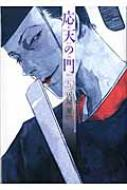 応天の門 5 バンチコミックス