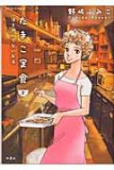 たまこ定食 注文のいらないお店 2 ジュールコミックス