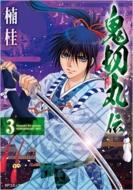 鬼切丸伝3 SPコミックス