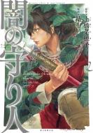 闇の守り人 2 Nemuki+コミックス