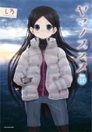 ヤマノススメ11 アース・スターコミックス