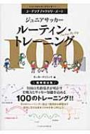 ジュニアサッカー ルーティン・トレーニング100 コーチングブックシリーズ+α