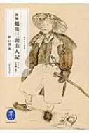 新編 越後三面山人記 マタギの自然観に習う ヤマケイ文庫