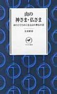 山の神さま・仏さま 面白くてためになる山の神仏の話 ヤマケイ新書