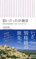 思い立ったが絶景 世界168名所を旅してわかったリアルベスト 朝日新書