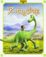 アーロと少年 角川アニメ絵本
