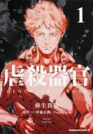 虐殺器官 1 カドカワコミックスAエース