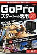 できるGoProスタート→活用完全ガイド 最新「HERO4 Session」&全モデル対応! できるスタート→活用完全ガイドシリーズ