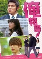 俺物語!! 通常版 Blu-ray