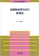 HMV&BOOKS online柳明昌/金融商品取引法の新潮流 法政大学現代法研究所叢書