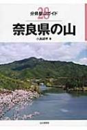 奈良県の山 分県登山ガイド