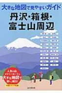丹沢・箱根・富士山周辺 大きな地図で見やすいガイド
