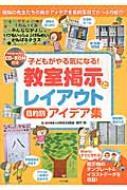 CD‐ROM付き 子どもがやる気になる!教室掲示とレイアウト 目的別アイデア集 ナツメ社教育書ブックス