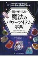 願いを叶える魔法のパワーアイテム事典 113のパワーストーンと16のメタルが生み出す地球の力 フェニックスシリーズ