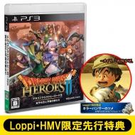 【PS3】ドラゴンクエストヒーローズII 双子の王と予言の終わり ≪限定先行特典付き≫