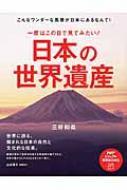 一度はこの目で見てみたい!日本の世界遺産 PHPビジュアル実用BOOKS
